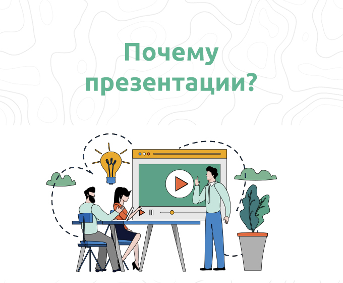 Почему презентации?